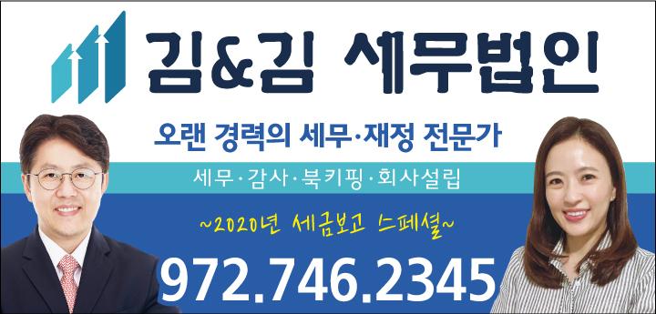 김&김 세무법인